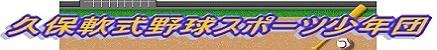 久保軟式野球スポーツ少年団
